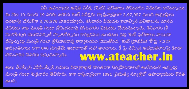AP TET 2018 Results May 2018 Session - Paper 1, Paper 2(A), Paper 2(B) Results with Marks @aptet.apcfss.in