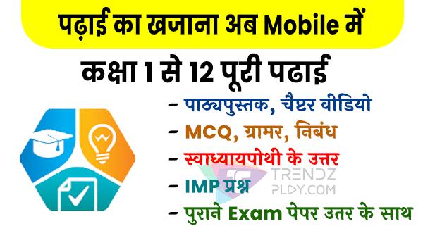 Digital Learning App