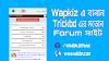 [ওয়েব ডিজাইন টিটোরিয়াল বাংলা] Wapkiz এ বানান Trickbd এর মতোন ফোরাম সাইট {Part-3/Header and Footer}