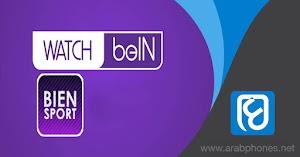 تطبيق Watch beIN لمشاهدة القنوات الرياضية والافلام على اندرويد
