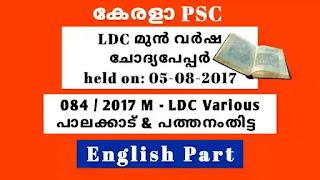 Kerala PSC   LD Clerk Previous English   084/2017 M held on:05-08-2017