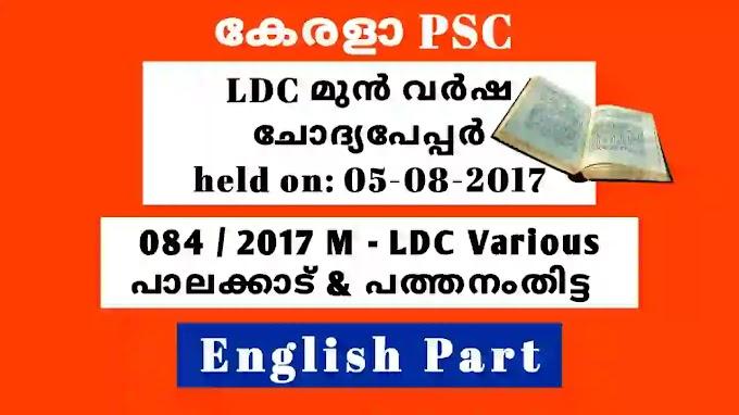 Kerala PSC | LD Clerk Previous English | 084/2017 M held on:05-08-2017