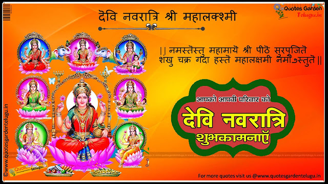 Devinavaratri Quotes greetings wallpapers stotra shayari hindi