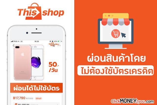 วิธีผ่อนสินค้าโดยไม่ต้องใช้บัตรเครดิต ด้วยแอพ Thisshop