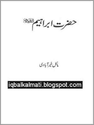 Hazrat Ibrahim (A S)