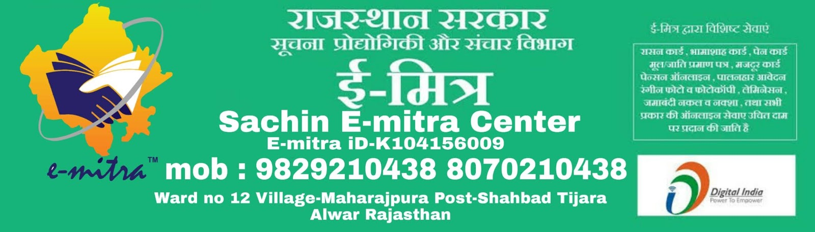 sachin emitra, emitra near me