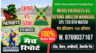 CPL 2021 GUY vs SKNP CPL T20 8th Match 100% Sure Today Match Prediction Tips