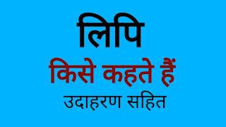 लिपि किसे कहते हैं   लिपि की परिभाषा   लिपि के प्रकार - lipi kise kahate hain in hindi