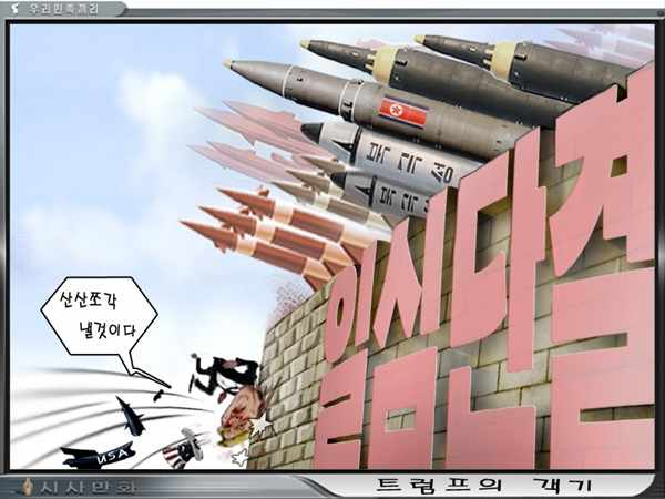 Cartoon: Bravado of Trump head-butting fortress of single-minded unity