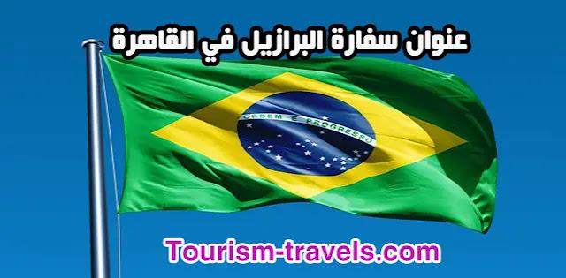 عنوان سفارة البرازيل بالقاهرة|أرقام هواتف|إميلات ومراسلات