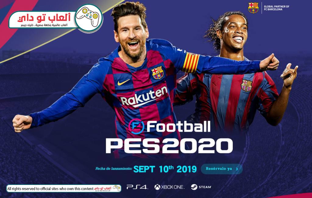 تحميل لعبة بيس 2020,تحميل لعبة بيس 2020 ديمو للكمبيوتر,تحميل PES 2020,تحميل لعبة بيس 2020 كاملة