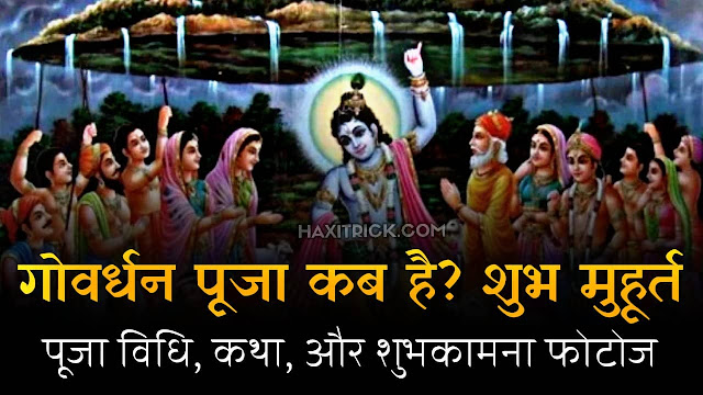Govardhan Puja kab hai Shubh Mahurat Katha