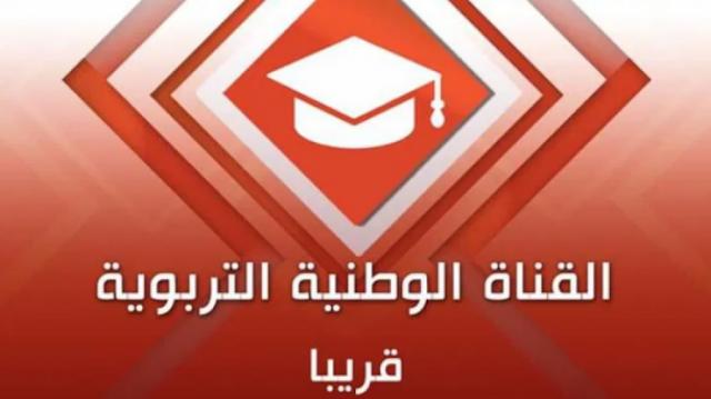 Lancement de la Watania Educative: Des cours en Streaming et à la télé pour les élèves Tunisiens