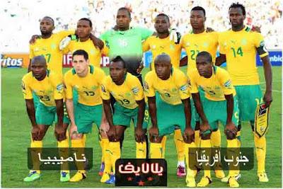 مشاهدة مباراة جنوب افريقيا وناميبيا بث مباشر اليوم