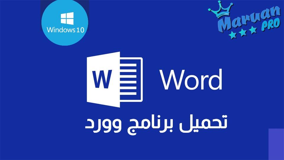 تحميل برنامج وورد 2010 عربي مجانا ويندوز 8