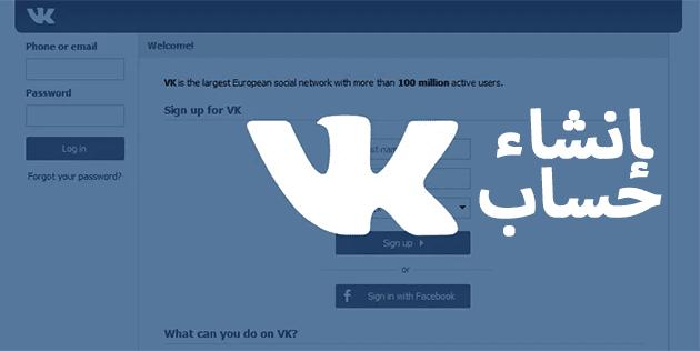 إنشاء حساب فكونتاكتي و تسجيل الدخول