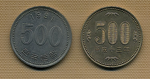 Left 500 Won Coin Right Old Yen This Side Looks Similar But The Pictures On Reverse Are Very Diffe