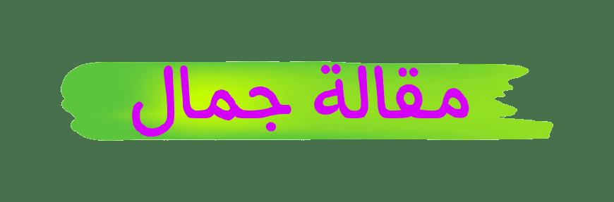 مقالة جمال