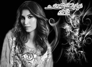 Teri Zulf Ke Sar Hony Tak Episode 32 By Iqra Sagheer Ahmed
