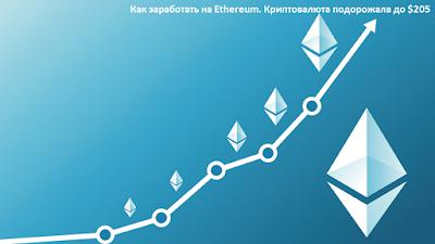 Как заработать на Ethereum. Криптовалюта подорожала до $205