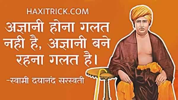 Swami Dayananda Saraswati Slogan Image