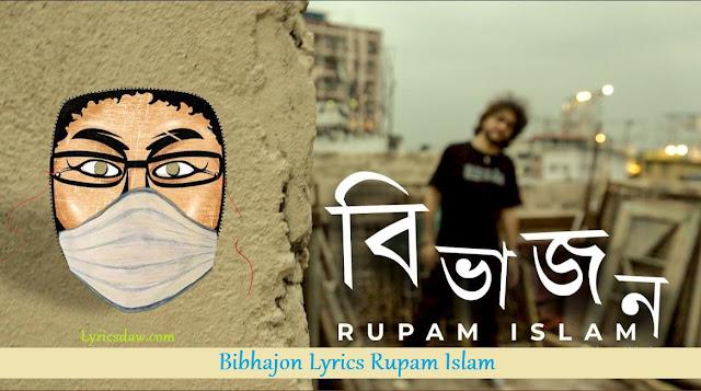 Bibhajon Lyrics Rupam Islam