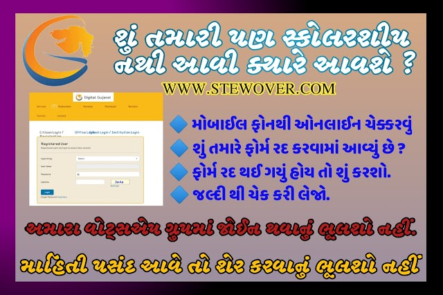 Digital Gujarat Scholarship Portal 2021: digitalgujarat.gov.in Online Registration, Eligibility, Last Date & Status