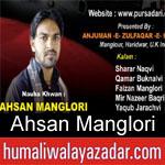 https://www.humaliwalyazadar.com/2018/09/ahsan-manglori-nohay-2019.html