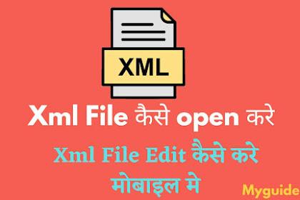 Xml file क्या है xml फ़ाइल को open कैसे करें