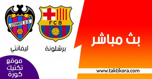 مشاهدة مباراة برشلونة وليفانتي بث مباشر 27-04-2019 الدوري الاسباني