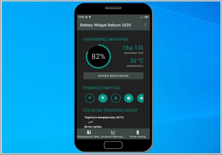 Battery Widget Reborn :  Ελέγξτε την εκτιμώμενη διάρκεια ζωής της μπαταρίας σας