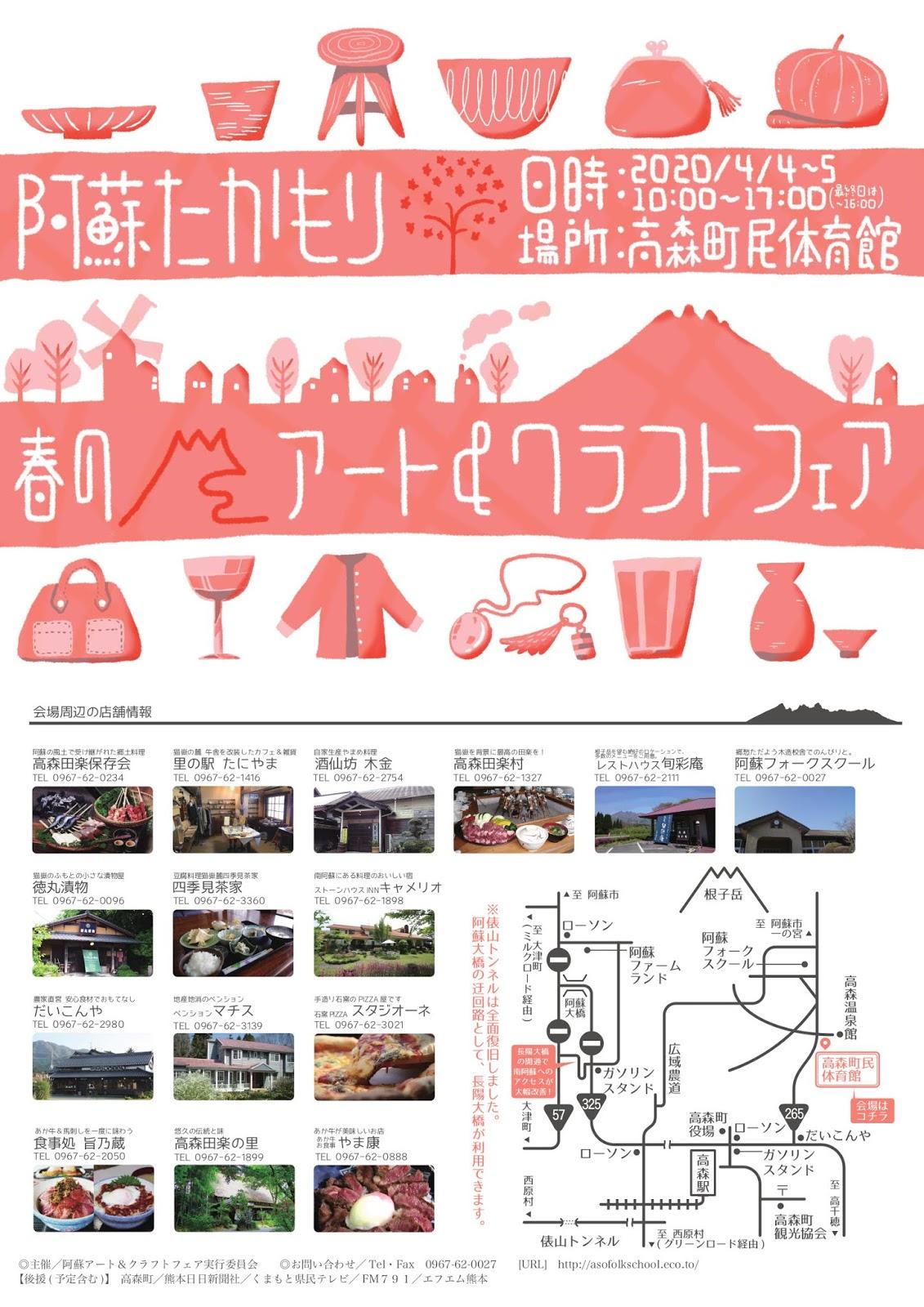 AFS records: 阿蘇たかもり 春のアート&クラフトフェア 出展者情報 とポスター