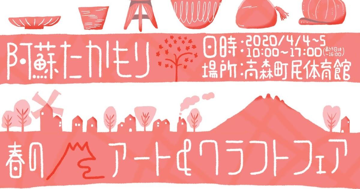 AFS records: 阿蘇たかもり 春のアート&クラフトフェア 出展者