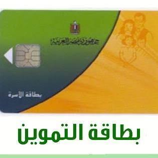 طريقة تحديث بطاقة التموين برقم الهاتف عبر موقع دعم مصر
