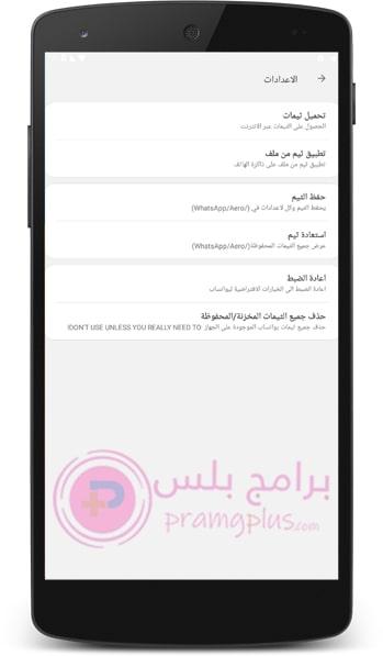 ثيمات تطبيق واتس ايرو