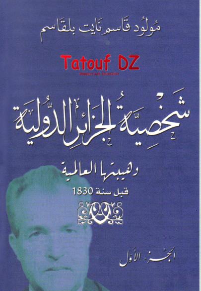 كتاب هام حول التاريخ الجقيقي للجزائر ومكانتها في العالم