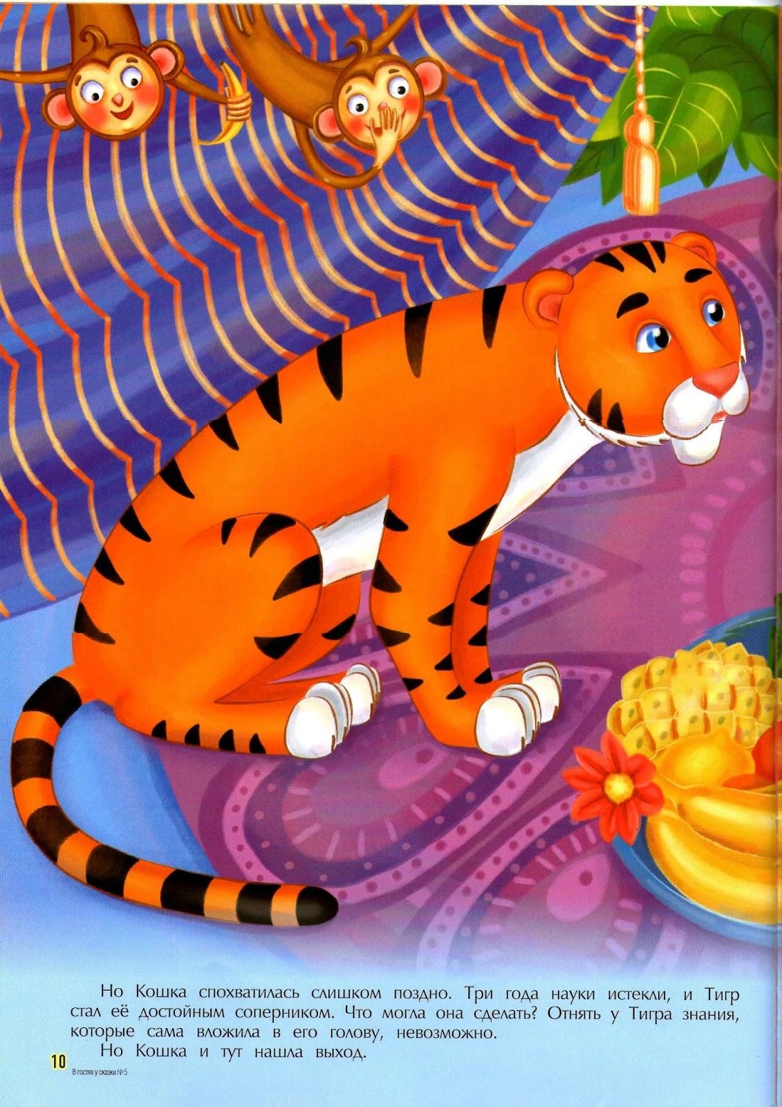 материала стеклопластика сказка про тигренка с картинками древним писаниям