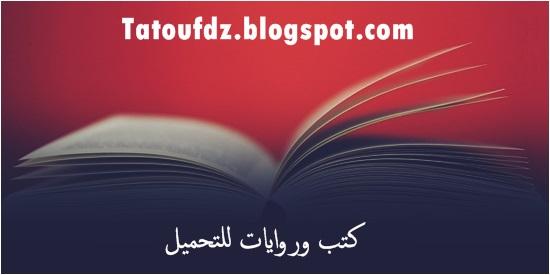 كتب وروايات مدفوعة للتحميل مجانا  Livres et Roman gratuitement