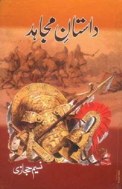 dastan-e-mujahid-naseem-hijazi-pdf-download