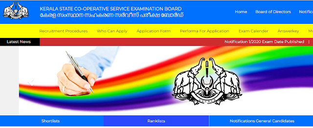 co-operative-service-examination-board-cseb-kerala-recruitment-2020