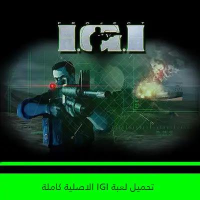 تحميل لعبة IGI الاصلية كاملة