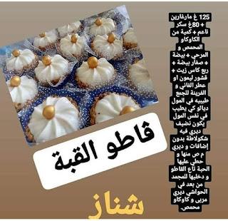 حلويات ام وليد للاعراس.oum walid halawiyat 122
