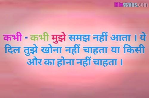 hindi poetry about love
