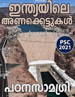 19 Important Dams of India | Kerala PSC GK | Study Material1