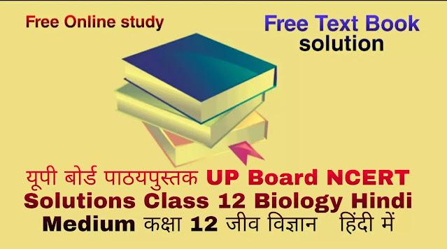 यूपी बोर्ड पाठयपुस्तक UP Board NCERT Solutions Class 12 Biology Hindi Medium कक्षा 12 जीव विज्ञान हिंदी में