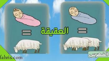 حكم العقيقة في الإسلام وشروطها وكيفية توزيعها