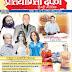 Pratiyogita Darpan March 2016 in  Hindi Pdf free Download