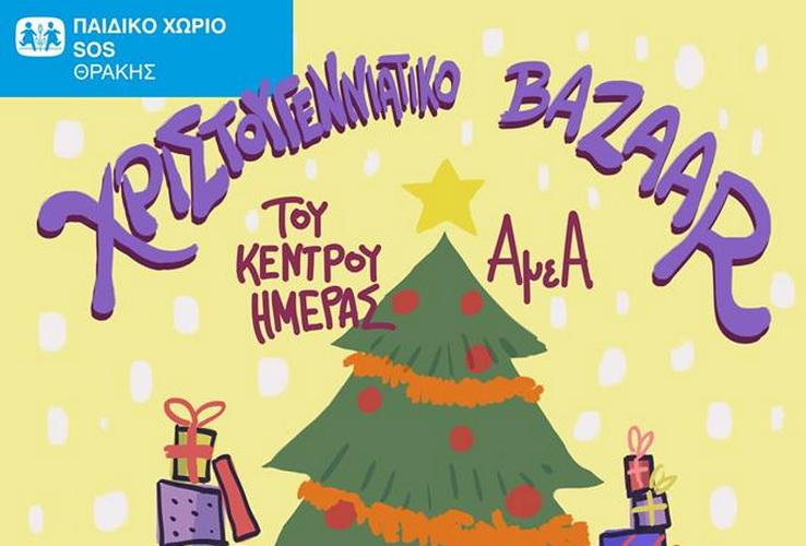 Χριστουγεννιάτικα Bazaar του Παιδικού Χωριού SOS Θράκης
