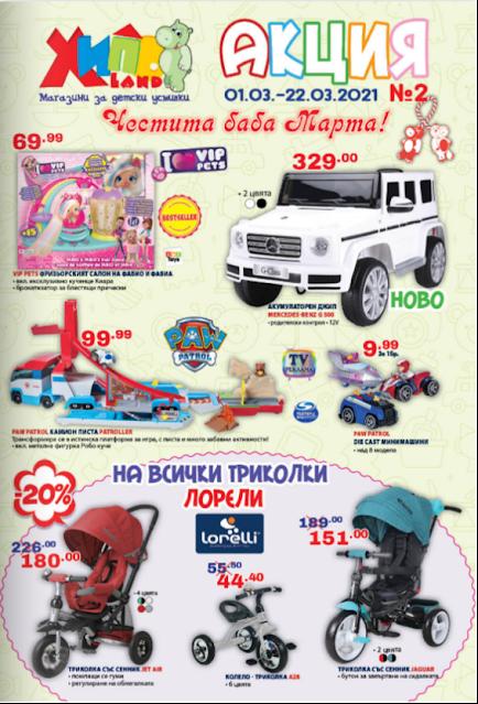 ХИПОЛЕНД Промоции, Топ Оферти, Брошура от 1-22.03 2021