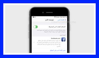 6 إعدادات يجب تفعيلها بعد تحديث الآيفون لـ iOS 14